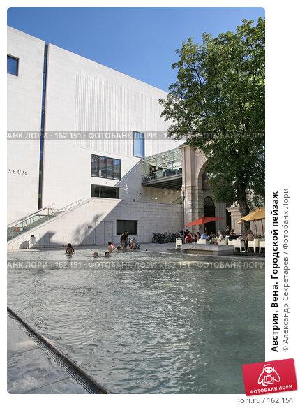 Австрия. Вена. Городской пейзаж, фото № 162151, снято 14 июля 2007 г. (c) Александр Секретарев / Фотобанк Лори