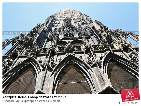 Австрия. Вена. Собор святого Стефана, фото № 159951, снято 14 июля 2007 г. (c) Александр Секретарев / Фотобанк Лори