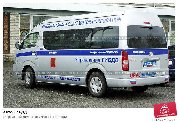 Авто ГИБДД, фото № 301227, снято 15 мая 2008 г. (c) Дмитрий Лемешко / Фотобанк Лори
