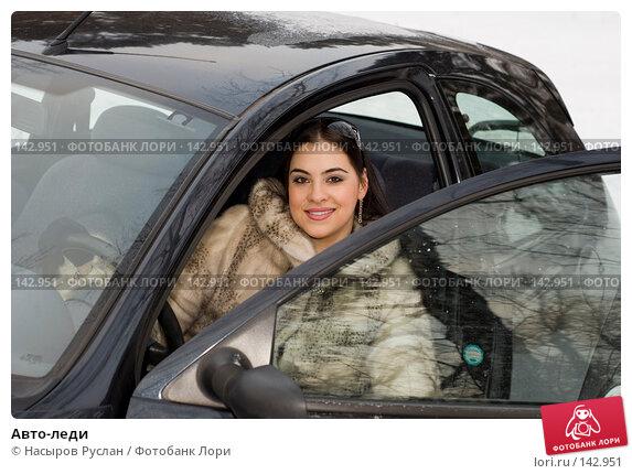 Авто-леди, фото № 142951, снято 1 декабря 2007 г. (c) Насыров Руслан / Фотобанк Лори