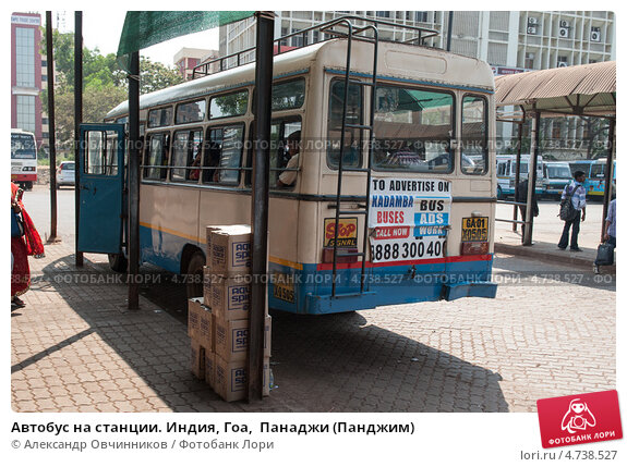 Купить «Автобус на станции. Индия, Гоа,  Панаджи (Панджим)», фото № 4738527, снято 22 марта 2013 г. (c) Александр Овчинников / Фотобанк Лори