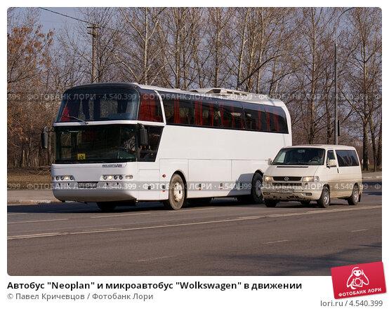 """Автобус """"Neoplan"""" и микроавтобус """"Wolkswagen"""" в движении, фото № 4540399, снято 18 апреля 2013 г. (c) Павел Кричевцов / Фотобанк Лори"""