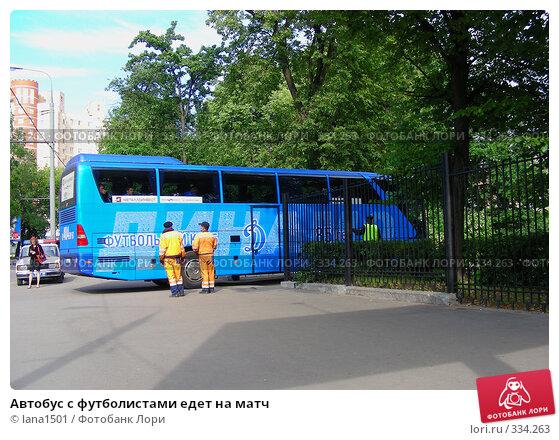 Автобус с футболистами едет на матч, эксклюзивное фото № 334263, снято 25 июня 2008 г. (c) lana1501 / Фотобанк Лори