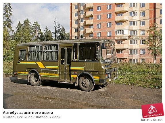 Автобус защитного цвета, эксклюзивное фото № 84343, снято 16 сентября 2007 г. (c) Игорь Веснинов / Фотобанк Лори