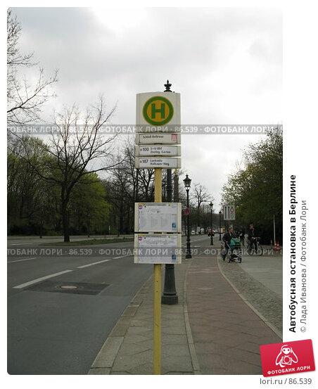 Автобусная остановка в Берлине, фото № 86539, снято 5 апреля 2007 г. (c) Лада Иванова / Фотобанк Лори