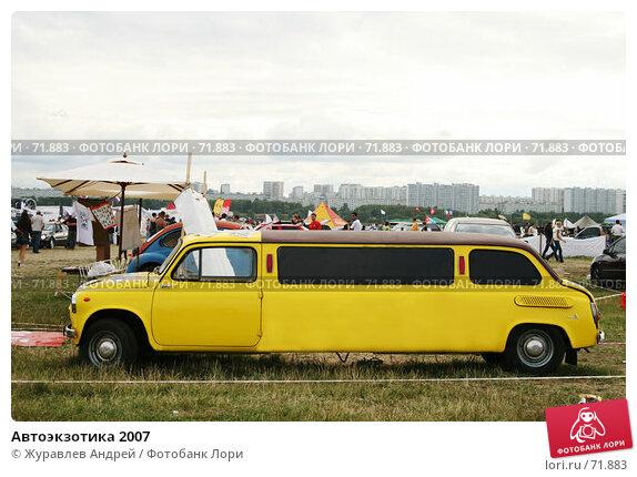 Автоэкзотика 2007, эксклюзивное фото № 71883, снято 8 июля 2007 г. (c) Журавлев Андрей / Фотобанк Лори