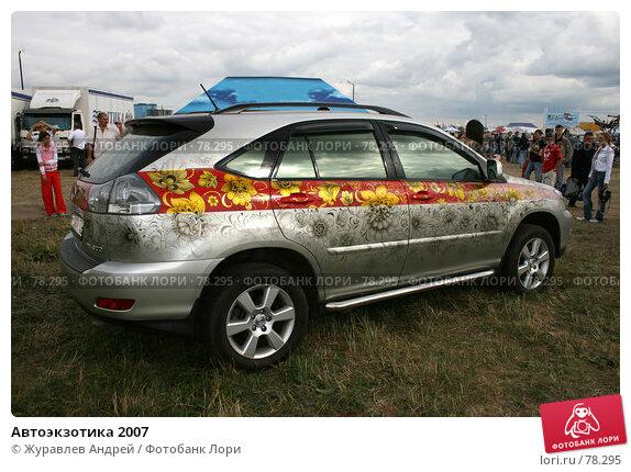 Автоэкзотика 2007, эксклюзивное фото № 78295, снято 8 июля 2007 г. (c) Журавлев Андрей / Фотобанк Лори