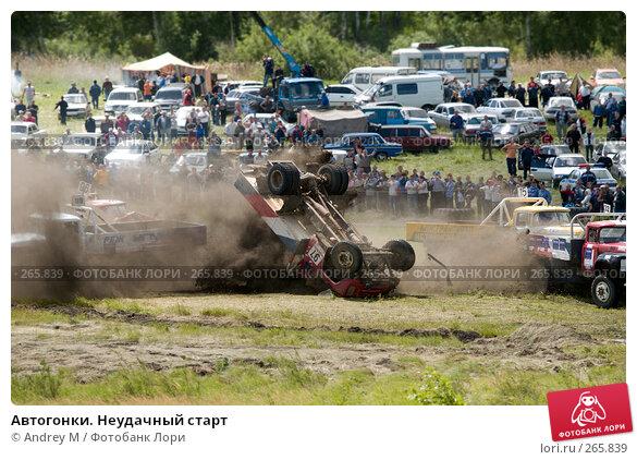Автогонки. Неудачный старт, фото № 265839, снято 24 июня 2007 г. (c) Andrey M / Фотобанк Лори