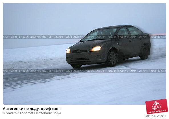 Автогонки по льду, дрифтинг, фото № 23911, снято 22 февраля 2007 г. (c) Vladimir Fedoroff / Фотобанк Лори