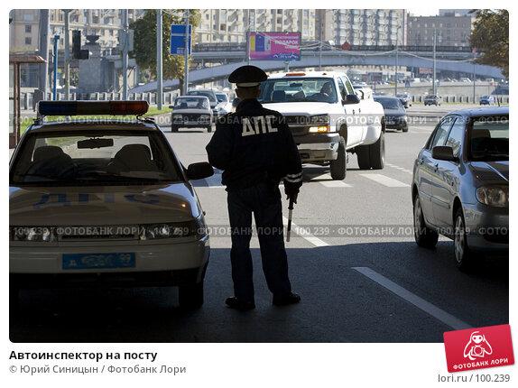 Автоинспектор на посту, фото № 100239, снято 21 сентября 2007 г. (c) Юрий Синицын / Фотобанк Лори