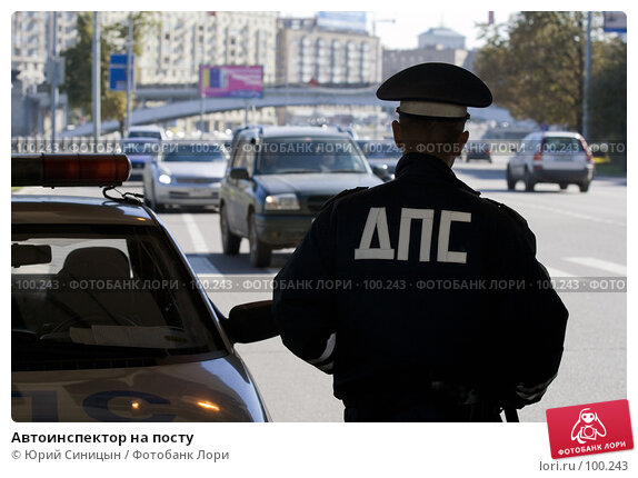 Купить «Автоинспектор на посту», фото № 100243, снято 21 сентября 2007 г. (c) Юрий Синицын / Фотобанк Лори
