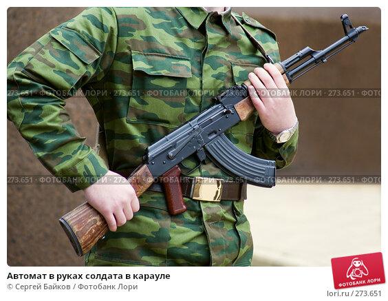 Автомат в руках солдата в карауле, фото № 273651, снято 9 мая 2007 г. (c) Сергей Байков / Фотобанк Лори