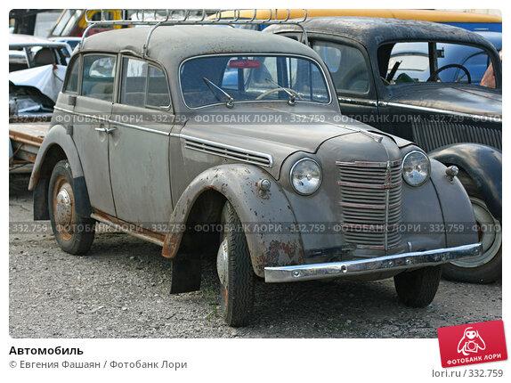 Купить «Автомобиль», фото № 332759, снято 11 июня 2008 г. (c) Евгения Фашаян / Фотобанк Лори