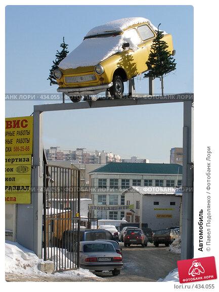 Купить «Автомобиль», фото № 434055, снято 26 февраля 2007 г. (c) Павел Подолянко / Фотобанк Лори