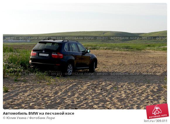 Автомобиль BMW на песчаной косе, фото № 309011, снято 24 мая 2008 г. (c) Юля Ухина / Фотобанк Лори