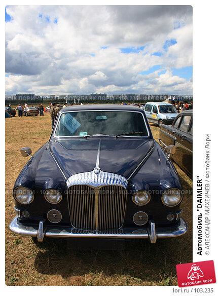 "Автомобиль ""DAIMLER"", фото № 103235, снято 23 января 2017 г. (c) АЛЕКСАНДР МИХЕИЧЕВ / Фотобанк Лори"