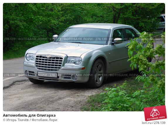 Автомобиль для Олигарха, фото № 278139, снято 3 мая 2008 г. (c) Игорь Ткачёв / Фотобанк Лори