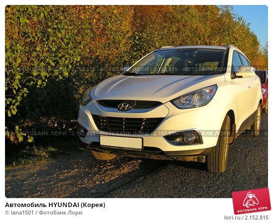 Купить «Автомобиль HYUNDAI (Корея)», эксклюзивное фото № 2152815, снято 9 октября 2010 г. (c) lana1501 / Фотобанк Лори