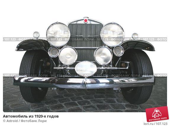 Автомобиль из 1920-х годов, фото № 107123, снято 29 марта 2007 г. (c) Astroid / Фотобанк Лори
