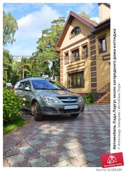 Купить «Автомобиль Лада Ларгус около загородного дома-коттеджа», эксклюзивное фото № 6335691, снято 16 августа 2014 г. (c) Александр Замараев / Фотобанк Лори