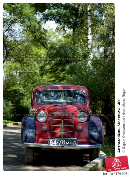 Автомобиль Москвич - 400, фото № 179903, снято 27 июля 2007 г. (c) Дарья Олеринская / Фотобанк Лори
