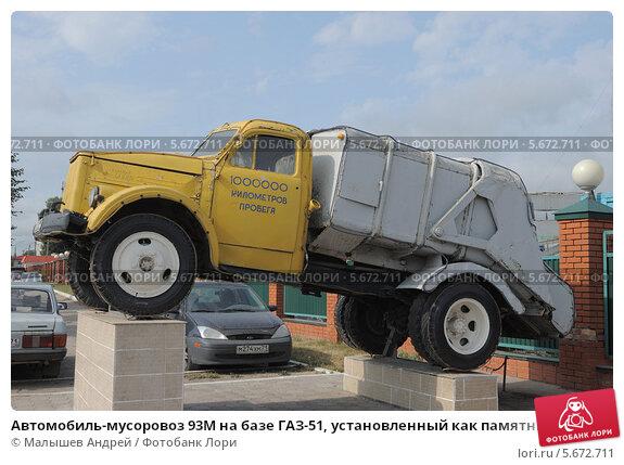 avtomobil-musorovoz-93m-na-baze-gaz-51-u