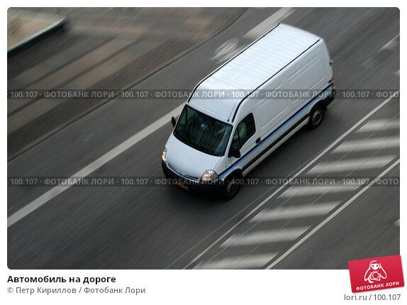 Автомобиль на дороге, фото № 100107, снято 9 мая 2007 г. (c) Петр Кириллов / Фотобанк Лори