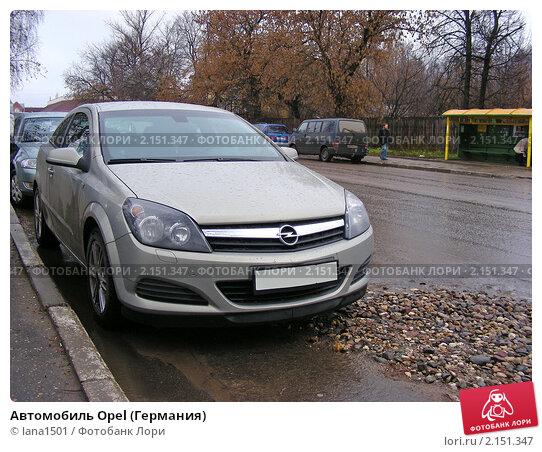 Купить «Автомобиль Opel (Германия)», эксклюзивное фото № 2151347, снято 20 ноября 2010 г. (c) lana1501 / Фотобанк Лори