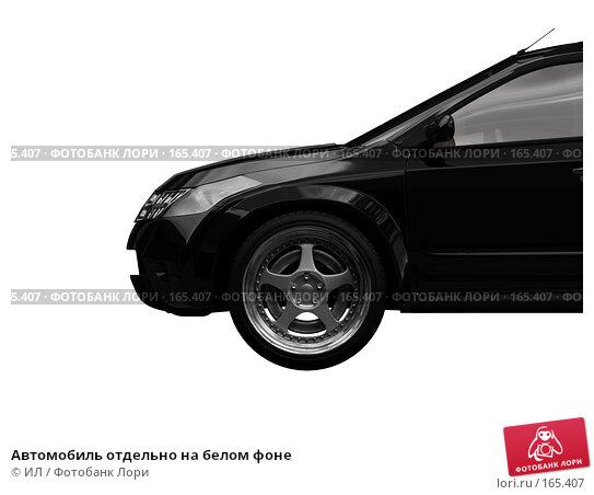 Автомобиль отдельно на белом фоне, иллюстрация № 165407 (c) ИЛ / Фотобанк Лори