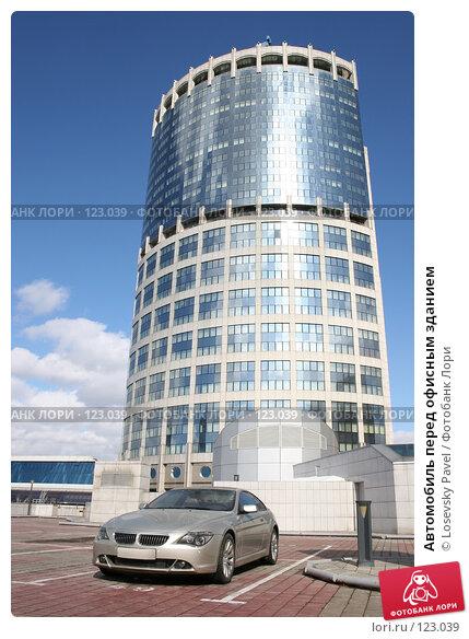Автомобиль перед офисным зданием, фото № 123039, снято 26 марта 2006 г. (c) Losevsky Pavel / Фотобанк Лори