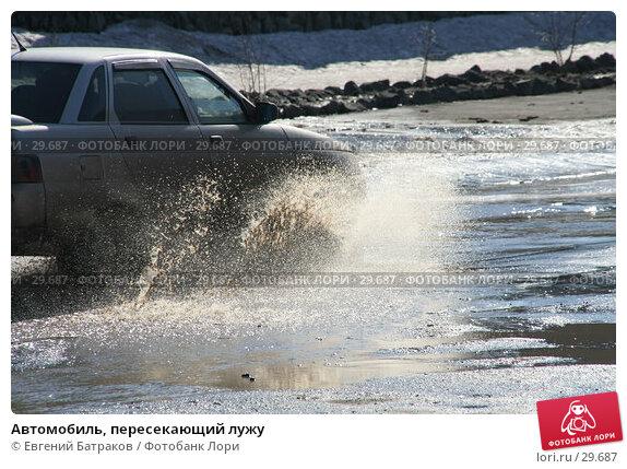 Автомобиль, пересекающий лужу, фото № 29687, снято 29 марта 2007 г. (c) Евгений Батраков / Фотобанк Лори