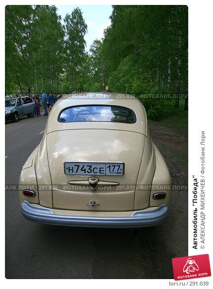 "Автомобиль ""Победа"", фото № 291039, снято 18 мая 2008 г. (c) АЛЕКСАНДР МИХЕИЧЕВ / Фотобанк Лори"