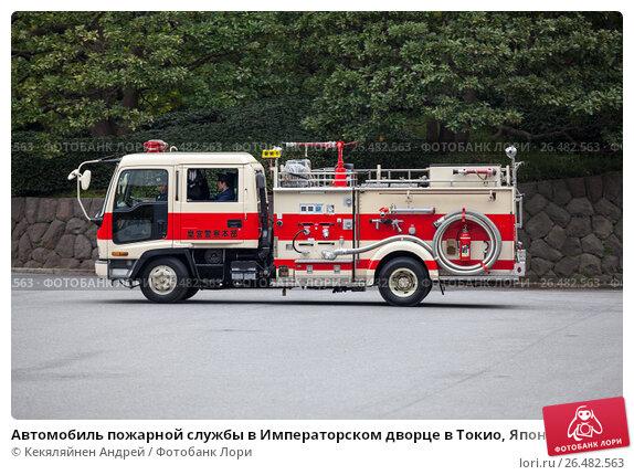 Купить «Автомобиль пожарной службы в Императорском дворце в Токио, Япония», фото № 26482563, снято 10 апреля 2013 г. (c) Кекяляйнен Андрей / Фотобанк Лори