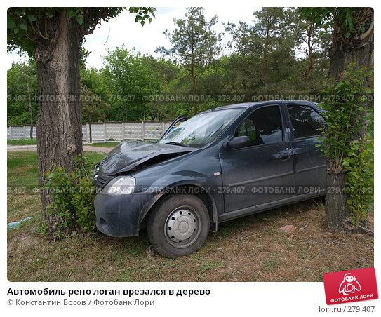 Автомобиль рено логан врезался в дерево, фото № 279407, снято 27 июля 2017 г. (c) Константин Босов / Фотобанк Лори