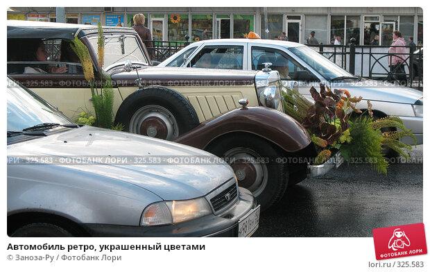 Автомобиль ретро, украшенный цветами, фото № 325583, снято 12 июня 2008 г. (c) Заноза-Ру / Фотобанк Лори