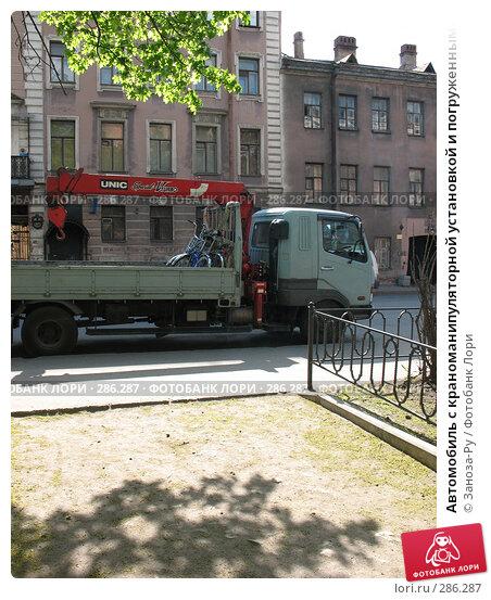 Купить «Автомобиль с краноманипуляторной установкой и погруженными велосипедами», фото № 286287, снято 11 мая 2008 г. (c) Заноза-Ру / Фотобанк Лори