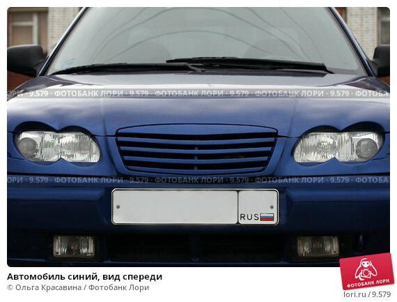 Автомобиль синий, вид спереди, фото № 9579, снято 11 июня 2006 г. (c) Ольга Красавина / Фотобанк Лори