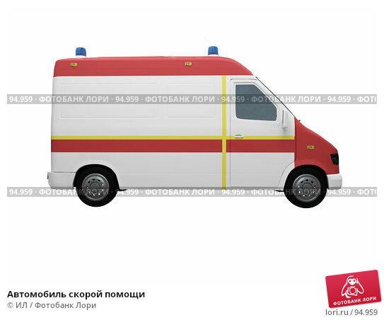 Автомобиль скорой помощи, иллюстрация № 94959 (c) ИЛ / Фотобанк Лори