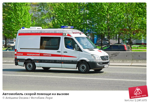 Купить «Автомобиль скорой помощи на вызове», эксклюзивное фото № 2241615, снято 7 мая 2010 г. (c) Алёшина Оксана / Фотобанк Лори