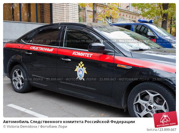 Купить «Автомобиль следственного комитета Российской Федерации», фото № 23899667, снято 17 октября 2016 г. (c) Victoria Demidova / Фотобанк Лори