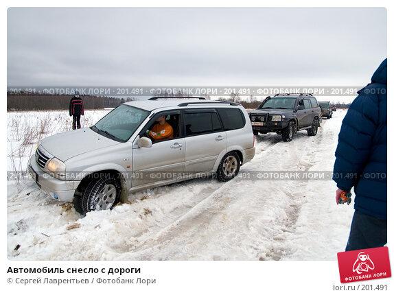 Автомобиль снесло с дороги, фото № 201491, снято 9 февраля 2008 г. (c) Сергей Лаврентьев / Фотобанк Лори