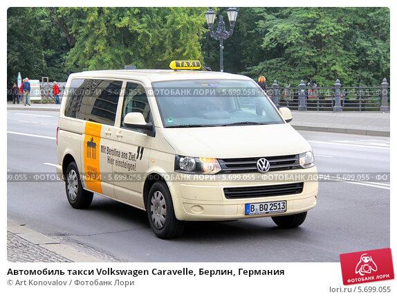 Купить «Автомобиль такси Volkswagen Caravelle, Берлин, Германия», фото № 5699055, снято 12 сентября 2013 г. (c) Art Konovalov / Фотобанк Лори