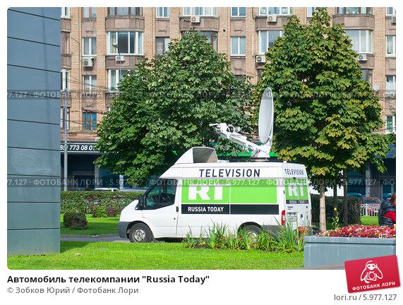 """Автомобиль телекомпании """"Russia Today"""" (2013 год). Редакционное фото, фотограф Зобков Георгий / Фотобанк Лори"""