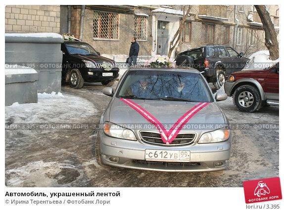 Автомобиль, украшенный лентой, эксклюзивное фото № 3395, снято 18 февраля 2006 г. (c) Ирина Терентьева / Фотобанк Лори