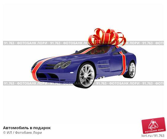 Автомобиль в подарок, иллюстрация № 91763 (c) ИЛ / Фотобанк Лори