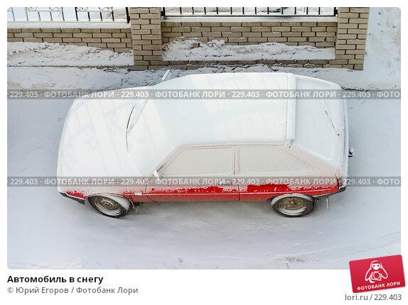 Автомобиль в снегу, фото № 229403, снято 19 февраля 2017 г. (c) Юрий Егоров / Фотобанк Лори