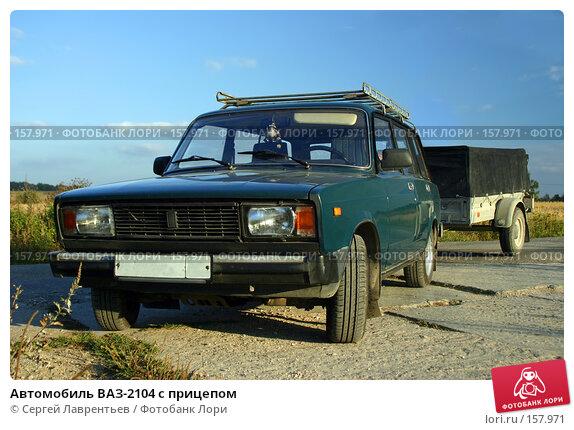 Автомобиль ВАЗ-2104 с прицепом, фото № 157971, снято 24 сентября 2005 г. (c) Сергей Лаврентьев / Фотобанк Лори