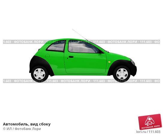 Автомобиль, вид сбоку, иллюстрация № 111603 (c) ИЛ / Фотобанк Лори