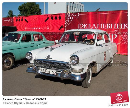 """Автомобиль """"Волга"""" ГАЗ-21, фото № 335867, снято 8 декабря 2016 г. (c) Павел Шубин / Фотобанк Лори"""