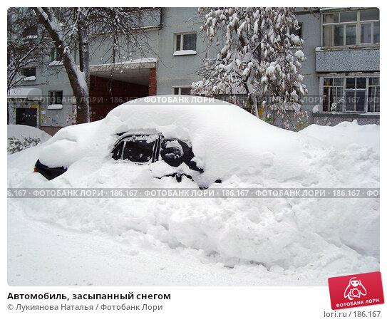 Автомобиль, засыпанный снегом, фото № 186167, снято 25 января 2008 г. (c) Лукиянова Наталья / Фотобанк Лори